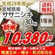 【お得なクーポン配布中!】【玄米】【送料無料】平成28年産 宮城産ササニシキ30kg[1等米] 選べる精米方法