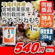 みやこがねもち1Kg「特A」【同梱対象】宮城県栗原産 特別栽培米