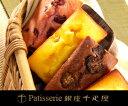 【銀座フィナンシェ12個入】[ランダム]賞味期限間近送料込¥1500