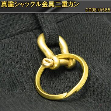 シャックル 真鍮 シャックル 金具 二重カン キーリング【RCP】 メンズ レディース