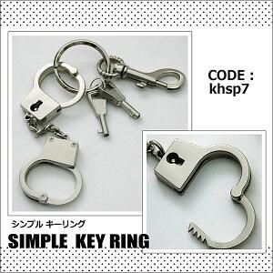 人気のシリーズ、手錠は鍵がかかりません。【メール便対応商品】手錠チャーム付きキーリング【...