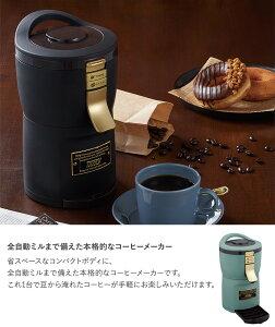 Toffy トフィー 全自動ミル付きアロマコーヒーメーカー 【ラッピング対応】 全自動 コーヒーメーカー ミル付き おしゃれ 1人用 一人暮らし 1人暮らし フィルター不要 ステンレスフィルター ラドンナ