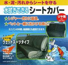 水・泥・汚れからシートを守る!水拭きできる!防水&防汚シートカバー!リヤ用!