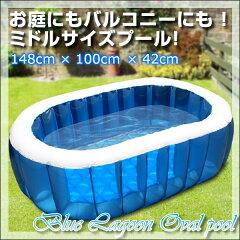 プール 海 マリンスポーツ 水遊びブルーラグーンオーバルプール!庭やバルコニーで楽しめる水遊...