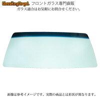 日野レンジャープロワイドフロントガラス備考:2099X876ワイドキャブ車輌:F*/G*系[高品質][新品][格安フロントガラス]