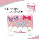 【送料無料】子供用のお財布 リボン刺繍 プリンセス ウォレット 財布 ...