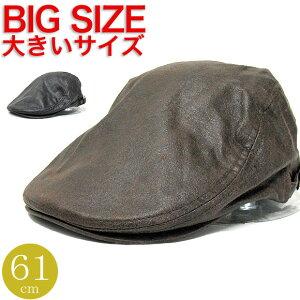 大きいサイズ ビッグサイズ クラックレザーハンチング キャップ 帽子 20074 メンズ