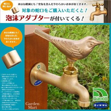 [おまけ付き] [ニッコーエクステリア]日本水道協会(JWWA)認定品ガーデニング用水栓ガーデニング用水栓Nシリーズデザイン蛇口 おなが(尾長鳥) 真鍮色【N104】[F-501/F-506適合品]
