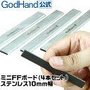 ミニFFボード ステンレス (4本セット) 10mm幅 FFM-10 ゴッドハンド [ネコポス選択可] [あす楽対応] ゴッドハンドオリジナル ヤスリ当て板 あて木