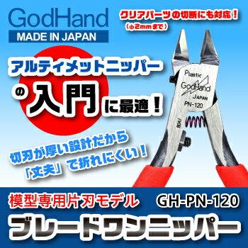 ブレードワンニッパー[GH-PN-120] 日本製 模型工具プラモデル専用 片刃 ニッパー模型専用 薄刃 ニッパープラスチック ゲート専用[ゴッドハンドオリジナル][ネコポス選択可][ニパ子]