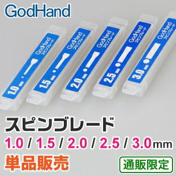 スピンブレード1〜3mm単品