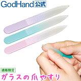 ガラスの爪やすり YASURI-90 ゴッドハンド [ネコポス選択可] ゴッドハンドオリジナル 爪みがき 爪磨き つめやすり 赤ちゃん ネイルケア ネイル ファイル 二枚爪 足 手
