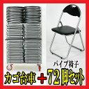 送料無料 72脚セット パイプイス ブラック カゴ台車付き 折りたたみパイプ椅子 ミーティングチェア 会議イス 会議椅子 パイプチェア パイプ椅子 X カゴ台車 収納台車 xc72setbk 2
