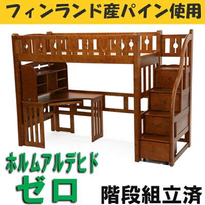 送料無料■新品■階段付きロフトベッド ロフトベッド システムベッド ホルムアルデヒド未使用 階…