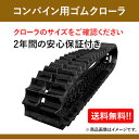 三菱コンバイン用ゴムクローラ VR698 G1-609057WJ 600x90x57 2本セット 送料無料!