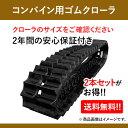 三菱コンバイン用ゴムクローラ VR85 G1-609056WJ 600x90x56 2本セット 送料無料!
