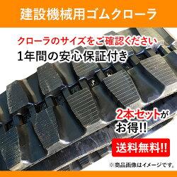 ヤンマーゴムクローラC50R500x90x82建設機械用2本セット送料無料!