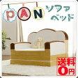 【送料無料】【日本製】 ふわふわ カワイイ 食パン ソファベッド パンシリーズ A399