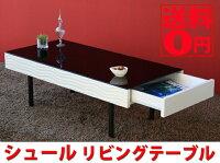 【送料無料】シュールシリーズリビングテーブル幅105cm日本製