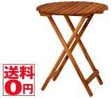 【送料無料】 アカシア ガーデンテーブル VGT-7351※時間帯指定不可