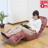 【送料無料】ボアカバー付きお昼寝座椅子14段階リクライニングWRD/BE
