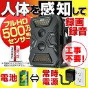 電池式 車上荒らし 防犯カメラ SDカード録画 SDカード ...