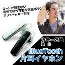 激安 Bluetoothハンズフリーイヤホン 片耳【送料無料】Bluetoothイヤホン 片耳 高音質 通話 ブルートゥースイヤホン イヤホン ハンズフリーイヤホン スポーツ