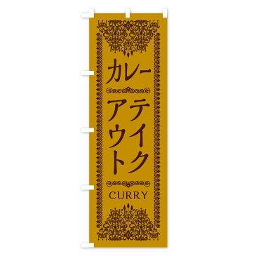 【ワケアリ当日出荷】カレーテイクアウトのぼり旗