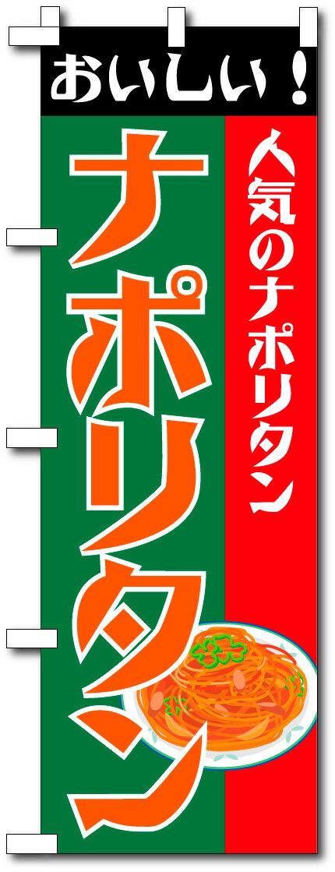 当日出荷 のぼり旗 ナポリタン