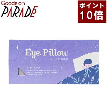 【ポイント10倍】生活の木 アイピロー リラックスラベンダー 目の枕