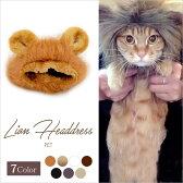 【送料無料】ペットかつら 帽子 ライオン 犬 猫 かつら 変身 可愛い 激安 着ぐるみ ペット 着せ替え コスプレ ウィッグ #8C84#