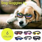 【送料無料】ペットグラス UV400 ワンちゃん ゴーグル 折り畳み式 サングラス 犬用品 6色 かわいい ペット用品 お出かけ#8G16#
