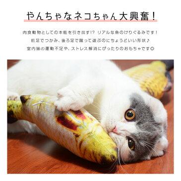 【送料無料】 ペット用 猫 ネコ にゃんこ にゃん 猫のおもちゃ リアル アニマル 魚 フィッシュ 鯉 フナ 金魚 マタタビ けりぐるみ キッカー ぬいぐるみ 抱き枕 枕 猫キック 可愛い 安い 8H48