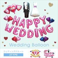 【送料無料】風船バルーンウェディングブライダル結婚式HAPPY雑貨激安かわいいお祝い二次会贈り物プレゼントウエディングアルミ膜飾りラブ人気商品#8I58#