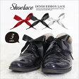 【送料無料】【在庫処分】シューレース くつひも 靴紐 サテン 赤 黒 白 靴 アクセサリー 激安 かわいい SHOELACES リボン 靴ひも 全ての靴や色に適用可能 レディース ファッション 2本セット#F2234#