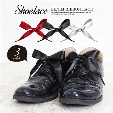 靴紐 靴ひも シューレース リボン おしゃれ スニーカー 子供 サテン 送料無料くつひも 赤 黒 白 靴 アクセサリー 安い かわいい SHOELACES リボン 全ての靴や色に適用可能 レディース ファッション 2本セット F2234