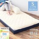オーガニックコットン ベッドパッド 100×200cm シングル ( 綿100% 日本製 国産 敷きパッド オーガニック )