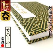 大判紗綾形さやがた緑金伝統文様和柄の御朱印帳