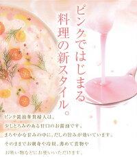 ピンク醤油華貴婦人ROSE50ml箱付1本ギフトプレゼントお歳暮父の日お中元