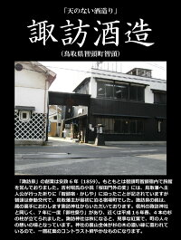 諏訪泉田中農場山田錦選別米精米70%1800ml日本酒鳥取地酒