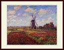 モネ・「チューリップ畑(オランダ)」