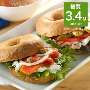 糖質制限 低糖質 ふすま ベーグル プレーン 32個セット(1袋8個入×4) パン 糖質制限パン 低糖質パン ブランパン ふすまパン ふすま小麦 ふすま粉 置き換え ダイエット 食品 ダイエット食品