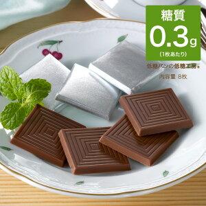 低糖質 糖質制限 糖質 84% オフ ミルク チョコレート 8枚入 おやつ 糖質制限チョコレート スイーツ 置き換えダイエット ダイエット チョコ ロカボ 砂糖不使用 糖質カット カカオ 手作り ロカボ