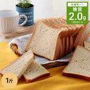 低糖質 糖質制限 糖質 90% オフ ホワイト 食パン(オーツ胚芽入り)1斤 パン 植物ファイ