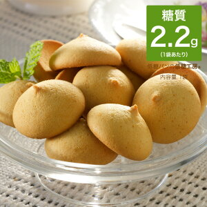 低糖質 糖質制限 豆乳 クッキー おやつ 焼き菓子 ダイエットクッキー 低糖質クッキー スイーツ 置き換えダイエット ダイエット食品 ロカボ ダイエット 食品 食物繊維 糖質制限ダイエット ロカボ