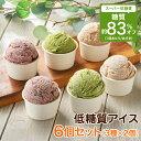 アイス ギフト アイスクリーム 低糖質 糖質制限 砂糖不使用...