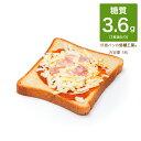低糖質 糖質制限 ピザ トースト 5枚入 洋風惣菜 パン 食品 置き換え ダイエット 冷凍ピザ ダイエット ロカボ 食物繊維 糖質 オフ カット ロカボ 冷凍パン 非常食 タンパク質