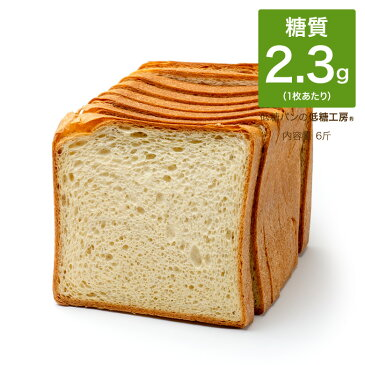 ダントツの! 低糖質 糖質制限 大豆食パン 6斤 パン 大豆粉 大豆パン 大豆食品 大豆イソフラボン オーツ胚芽 オーツ麦 オート麦 置き換え ダイエット 食品 ダイエット食品 置き換え 食物繊維 ロカボ