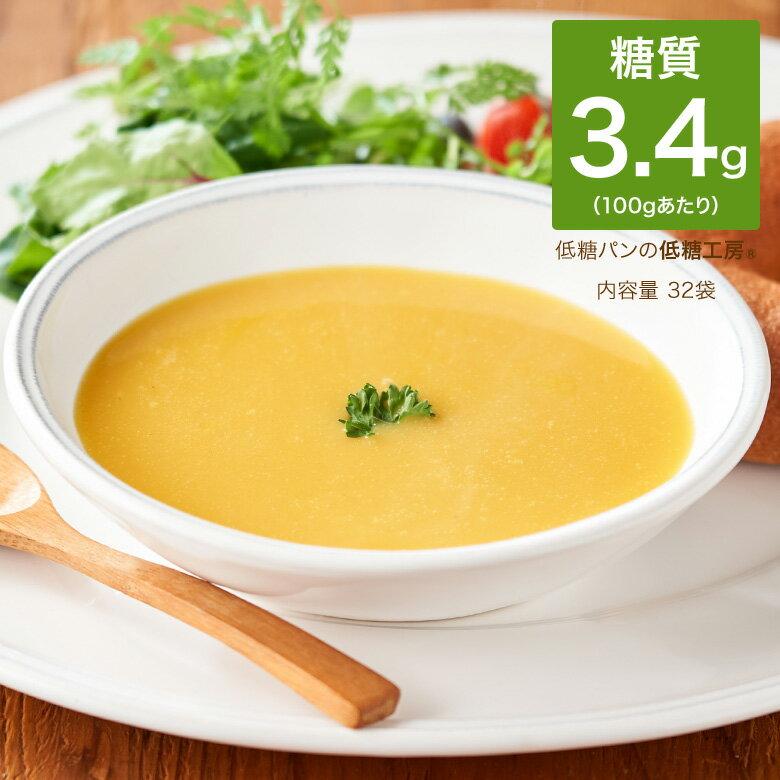 糖質制限 低糖質 かぼちゃ スープ 32食 洋風総菜 冷凍総菜 置き換えダイエットロカボ ダイエット 食物繊維 糖質オフ 糖質カット 糖質制限ダイエットカボチャ 南瓜 レトルト 電子レンジ インスタント ロカボ