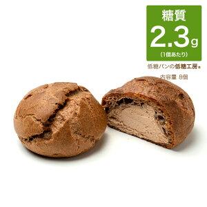 糖質制限 シュークリーム 低糖質 シュークリーム 糖質77%オフ チョコシュークリーム 8個 糖質制限シュークリーム 低糖質シュークリーム スイーツ 置き換えダイエット ダイエット食品 ダイエ